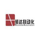 深圳市诺达自动化技术有限公司
