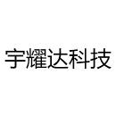 深圳市宇耀达科技有限公司