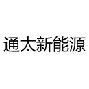 广西通太新能源亚博体育app下载安卓版