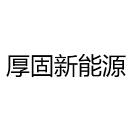南京厚固新能源科技有限公司