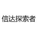北京信达探索者科技有限公司