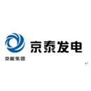 内蒙古京泰发电有限责任公司