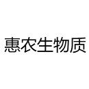 阜新蒙古族自治县惠农生物质热电有限公司