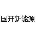 国开新能源科技亚博体育app下载安卓版