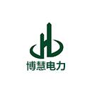郑州博慧电力设计有限公司