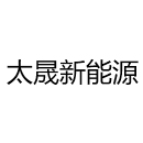 江苏太晟新能源科技亚博体育app下载安卓版