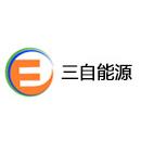 北京三自能源有限公司