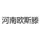 河南欧斯滕光伏电力发展亚博体育app下载安卓版