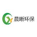 北京晨晰环保工程有限公司
