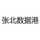 张北数据港信息科技有限公司