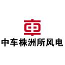 中车株洲电力机车研究所有限公司风电事业部