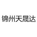 锦州天晟达电力技术咨询有限公司