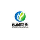 北京泓润能环科技有限公司