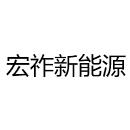 上海宏祚新能源科技亚博体育app下载安卓版