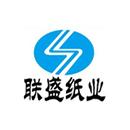 福建省联盛纸业有限责任公司