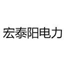内蒙古宏泰阳电力工程亚博体育苹果app下载