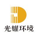 北京光耀环境工程有限公司