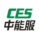 中能服能源科技股份有限公司