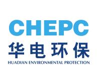 华电环保系统工程有限公司乌鲁木齐分公司