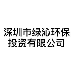 深圳市绿沁环保投资有限公司