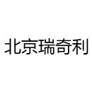 北京瑞奇利工程设计咨询有限公司