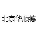 北京华顺德电力工程有限公司