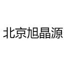 北京旭晶源机电工程技术有限公司