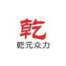 北京乾元众力电气工程安装有限公司