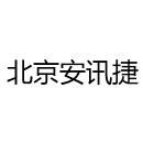 北京安讯捷工程技术咨询有限公司