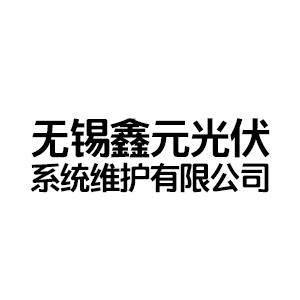 无锡鑫元光伏系统维护有限公司