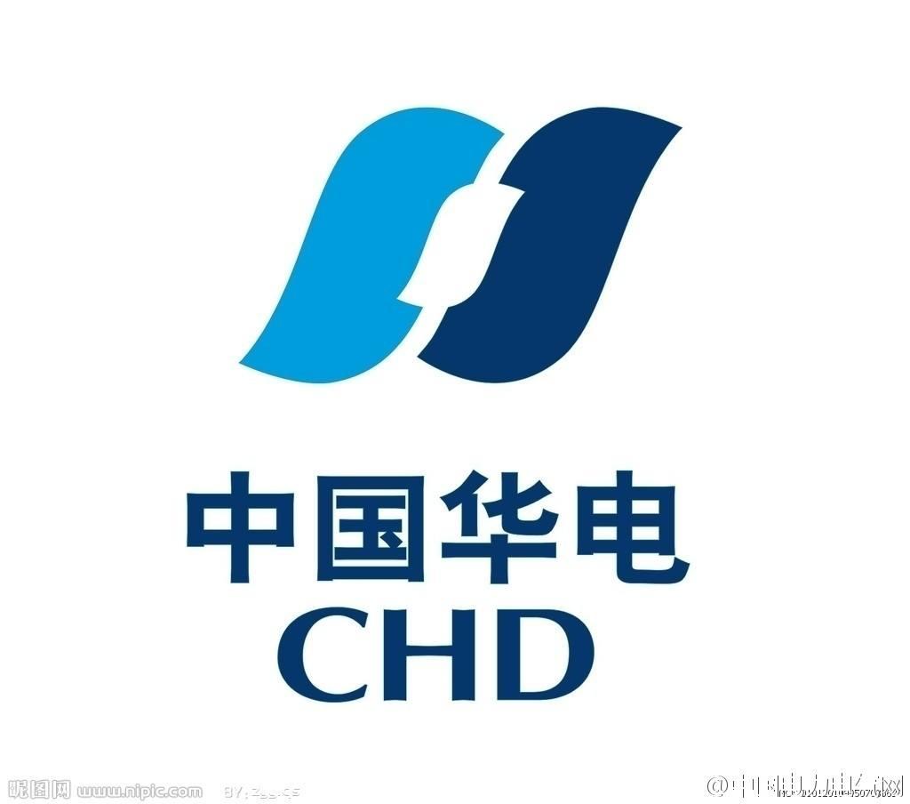 中国华电集团电力建设技术经济咨询中心有限公司