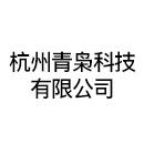 杭州青枭科技有限公司