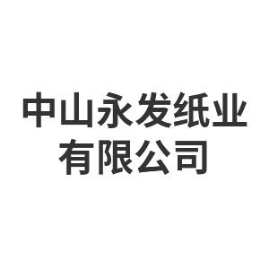 中山永发纸业有限公司