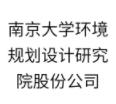 南京大学环境规划设计研究院股份公司