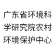 广东省环境科学研究院农村环境保护中心