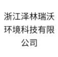浙江泽林瑞沃环境科技有限公司