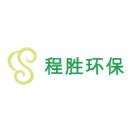 上海程胜环保科技有限公司