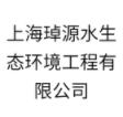 上海�k源水生态环境工程有限公司