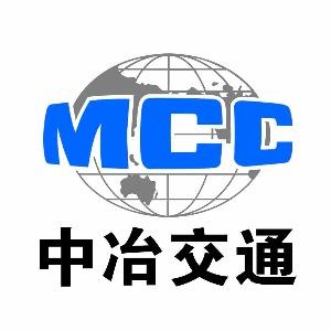 中冶交通建设集团有限公司
