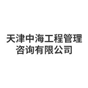 天津中海工程管理咨询有限公司