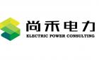 山东尚禾电力工程咨询有限公司