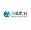 浙江优能电力设计有限公司