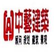 南京中艺建筑设计院股份有限公司