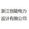 浙江创能电力设计有限公司