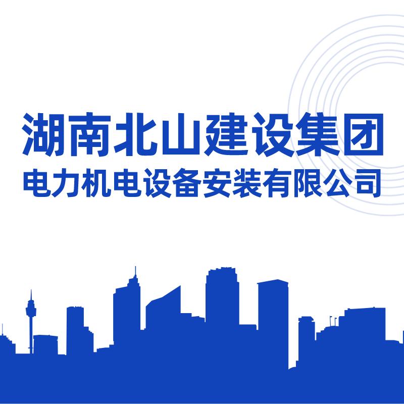 湖南北山建设集团电力机电设备安装有限公司