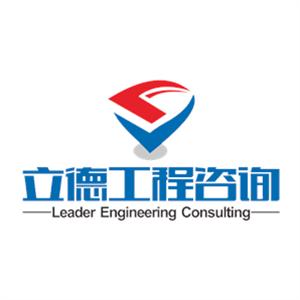 广州立德工程咨询有限公司