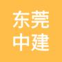 东莞中建电力工程技术有限公司