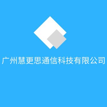 广州慧更思通信科技有限公司