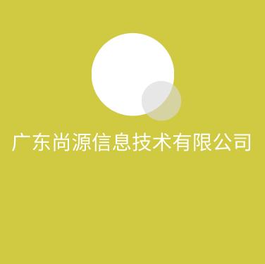 广东尚源信息技术有限公司