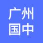 广州国中电力科技有限公司